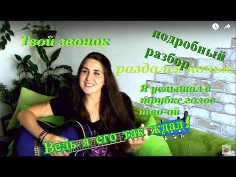 Сектор газа Твой звонок РАЗБОР на гитаре