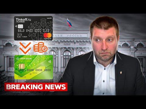 Тотальный контроль: переводы денег с карты на карту под прицелом ЦБ. Дмитрий Потапенко