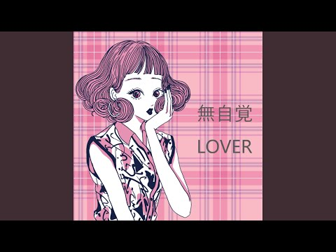 無自覚LOVER feat.Chika