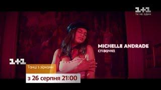 "Michelle Andrade в шоу ""Танці з зірками"". Скоро на 1+1"