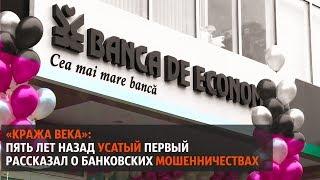 «Кража века»: Пять лет назад Усатый первый рассказал о банковских мошенничествах