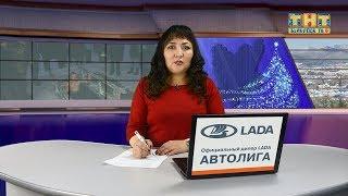 Новости Белорецка на башкирском языке от 17 января 2019 года  Полный выпуск