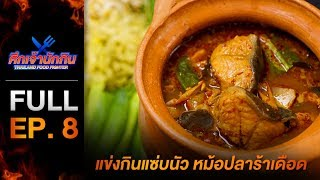 [Full Episode] รายการศึกเจ้านักกิน Thailand Food Fighter EP.8