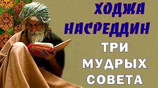 Три Мудрых Совета от Ходжи Насреддина Восточная Мудрость