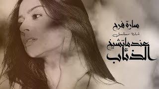 تحميل اغاني سارة فرح - شارة مسلسل عندما تشيخ الذئاب | Lyric Video] | Sara Farah - EndamaTashekhElZea'ab -Series] MP3