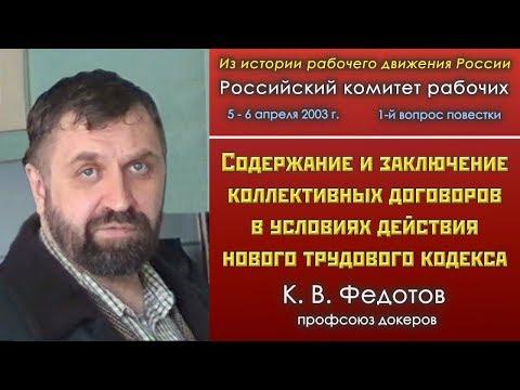 Содержание и заключение коллективных договоров в условиях действия нового трудового кодекса. Федотов