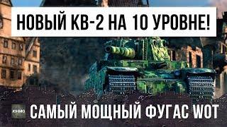 НОВЫЙ КВ-2 НА 10 УРОВНЕ! НАЙДЕН САМЫЙ МОЩНЫЙ ФУГАС WORLD OF TANKS!