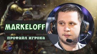 Профайл игрока Markeloff из FlipSid3 Tactics