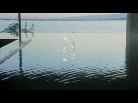 石川県加賀市加賀温泉郷PRムービー「加賀ていねい」