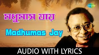 Madhumas Jay With Lyrics | R.D.Burman - YouTube