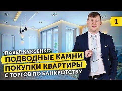 Как купить квартиру дешево КВАРТИРА С ТОРГОВ ПО БАНКРОТСТВУ риск при покупке квартиры должников