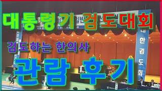 대통령기 검도대회 남자 단체 결승 수원시청 vs 구미시청