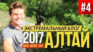 Экстремальный Алтайский Блог #4 (День 9-10 Финал)
