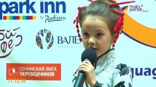 В Сочи прошёл традиционный конкурс китайской поэзии