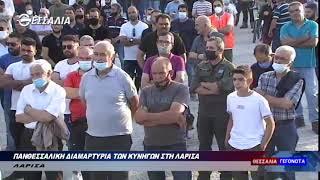 Πανθεσσαλική διαμαρτυρία των κυνηγών στη Λάρισα 16 6 2021