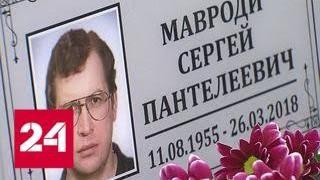 Последняя остановка: Сергея Мавроди похоронили в спешке и закрытом гробу - Россия 24