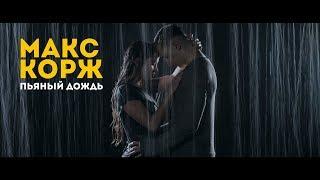 Макс Корж - Пьяный Дождь ( fan. clip)