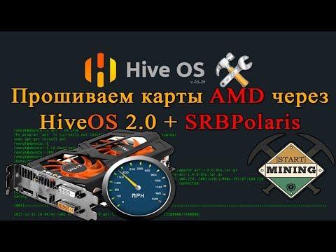 Прошиваем карты AMD через Hive OS 2.0 + SRBPolaris