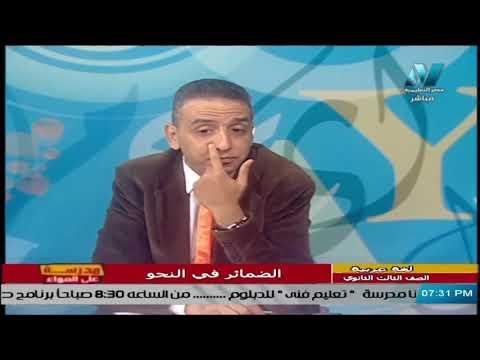 الضمير المتصل فى محل جر || لغة عربية 3 ثانوي