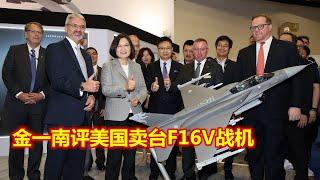【2019-8-22】金一南评美国对台售卖F16V战斗机
