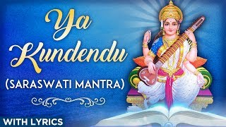 या कुंदेन्दु | Ya Kundendu Tusharahara Dhavala | Saraswati Mantra With Lyrics | Saraswati Vandana - WITH