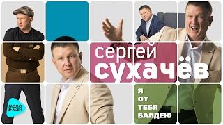 Сергей Сухачёв  -  Я от тебя балдею   (Альбом 2017)