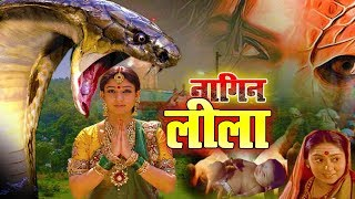 नागिन लीला # Super Hit Hindi Devotional Full Movie - Download this Video in MP3, M4A, WEBM, MP4, 3GP