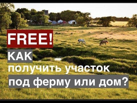 , title : 'Как получить БЕСПЛАТНО земельный участок в США для фермерства? В каких городах раздают землю?
