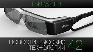 Новости высоких технологий | Выпуск 42