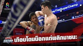 ช็อตเด็ดนักชกใจสู้ เกือบโดนน็อกแต่พลิกกลับมาชนะ | Muay Thai Super Champ | 22/12/62