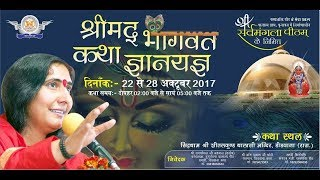 Didi Maa Sadhvi Ritambhara Ji | Shrimad Bhagwat Katha | Day-3 | Dedwana | Rajasthan
