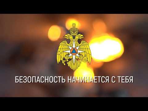 «Спички». МЧС России: Безопасность начинается с тебя