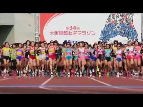第34回大阪国際女子マラソン