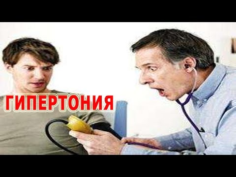 Behandlung der primären Formen der Hypertonie
