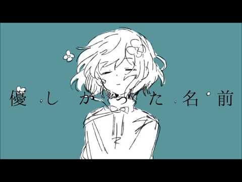 優しかった名前 / うしお ft.音街ウナ
