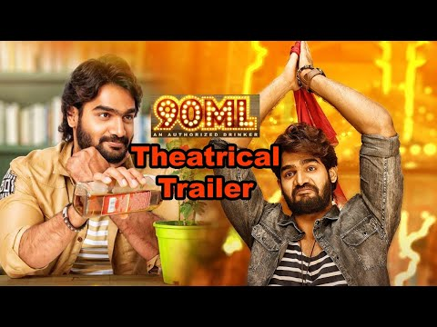90ml-an-authorized-drinker-theatrical-trailer