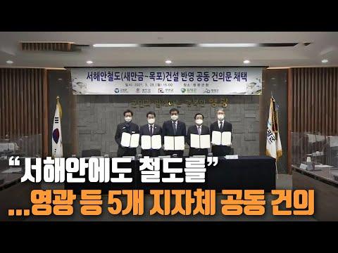 """21.03.29 광주KBS 뉴스(""""서해안에도 철도를""""…영광 등 5개 지자체 공동 건의)"""