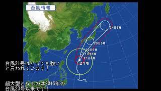 台風21号!伊勢湾台風とほぼ同類!hPaがひくいんです