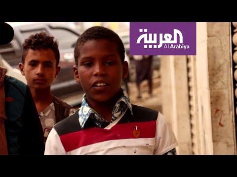 العرب اليوم - شاهد: طفل يمني يمسح السيارات ويطرب أصحابها بصوته