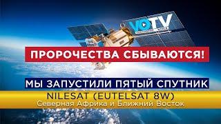 Пророчества сбываются - Евангелие проповедуется по всей земле - Запуск 5 спутника
