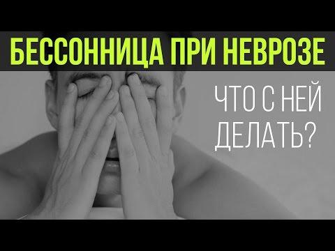Бессонница При Неврозе | Что делать с бессонницей? | Павел Федоренко