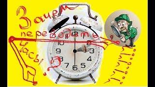 Переводим часы !!! Зачем это делать ?Зачем нужно летнее и зимнее время?