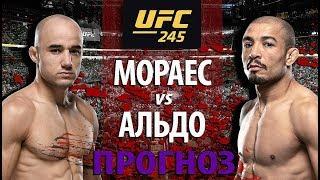 Альдо не повезло? UFC 245: Марлон Мораес против Жозе Альдо. Кто улетит в нокаут? Прогноз на бой.