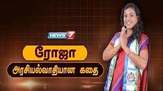 ரோஜா அரசியல்வாதியான கதை | Actress Roja Politician Story | கதைகளின் கதை | 20.06.19