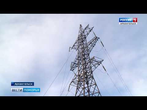 В Архангельской области сменился гарантирующий поставщик электроэнергии