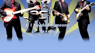 If I Needed Someone 恋をするなら - The Beatles karaoke cover