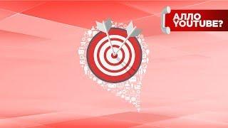 Два новых вида таргетинга для рекламы на YouTube - Алло, YouTube! #109