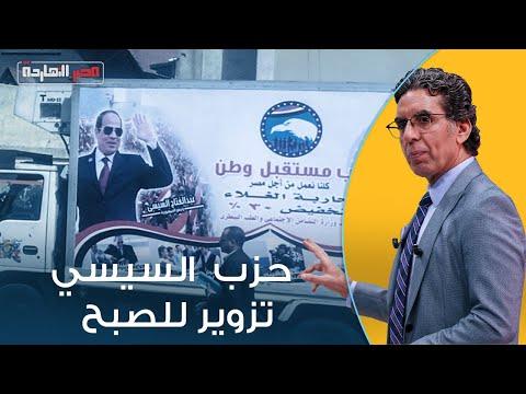 التزوير العلني في انتخابات مصر