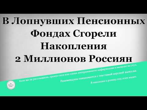 В Лопнувших Пенсионных Фондах Сгорели Накопления 2 Миллионов Россиян