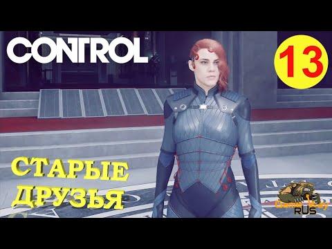 CONTROL #13 🎮 PS4 СТАРЫЕ ДРУЗЬЯ. Прохождение на русском.